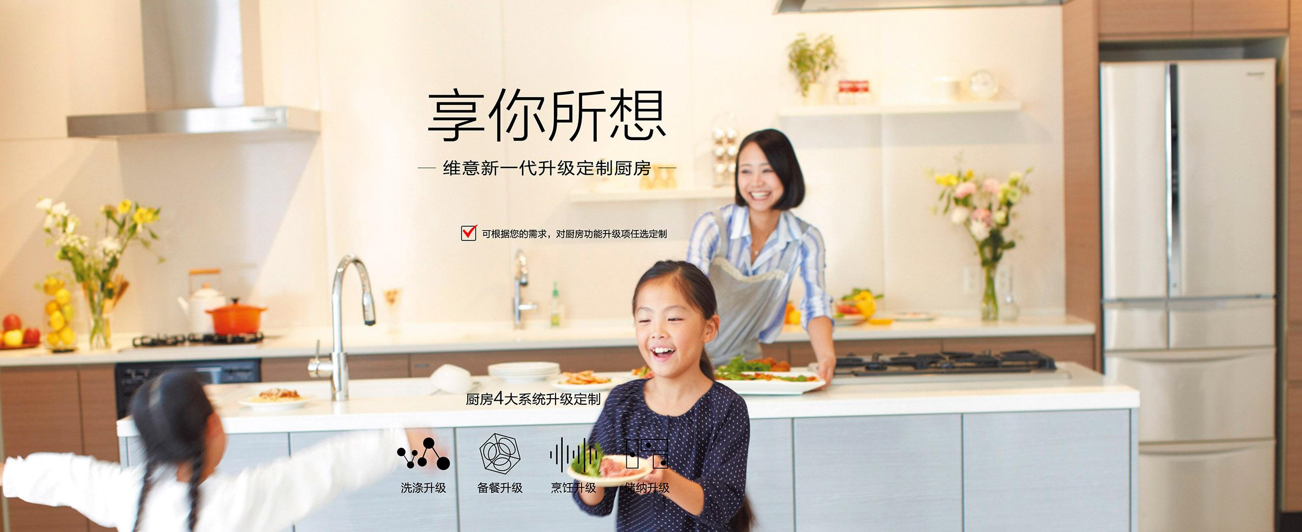 维意全屋配齐,新一代升级定制厨房